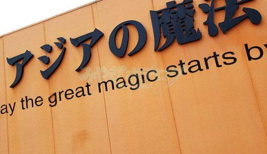 「アジアの魔法」山元町のラブホレビュー