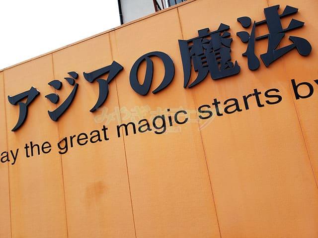 アジアの魔法 山元町 ラブホ