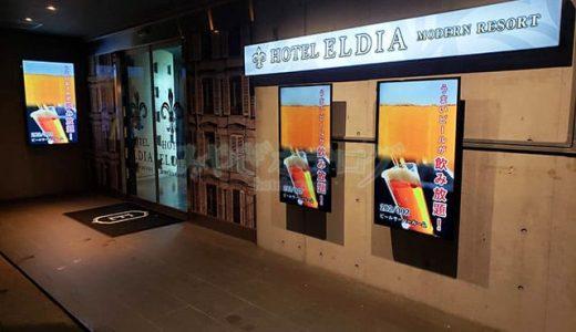「エルディアモダン仙台店」仙台市青葉区折立のラブホレビュー