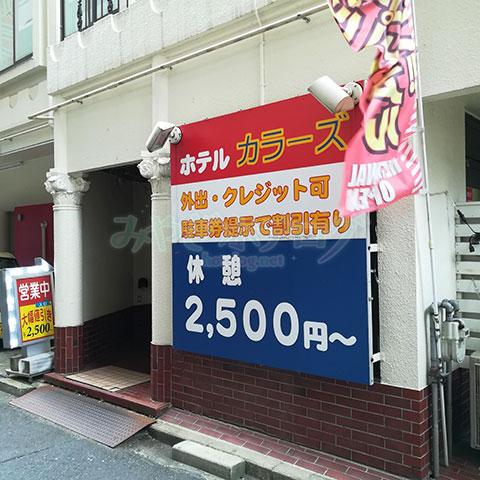 仙台 ホテルカラーズ