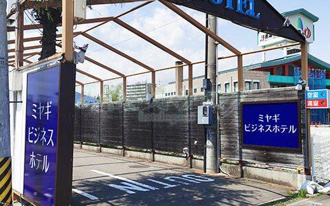 「ミヤギビジネスホテル」仙台市泉区のラブホテル